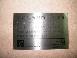 供应广州制作机器铭牌,设备牌,设备标识牌