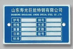 供应广州制作机器名牌 机械铝牌