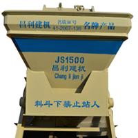 供应昌利建机JS1500混凝土搅拌机