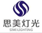 广州思美舞台灯光设备有限公司