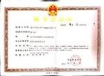 地税登记证