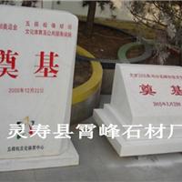 供应汉白玉墓碑、汉白玉奠基石、草白玉大理石