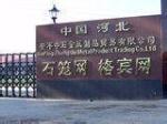 河北省安平县中石丝网制造有限公司