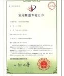 雨水弃流过滤器专利证书