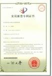 雨水自动过滤器专利证书