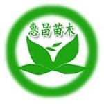 济宁惠昌苗木绿化有限公司
