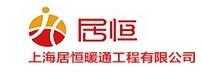 上海居恒暖通工程有限公司