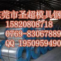 东莞市圣超模具钢材有限公司
