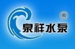 山东泉祥水泵设备有限公司