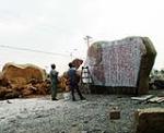 马鞍山石材雕刻中心