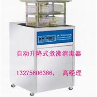 供应电动开门型医用煮沸消毒器