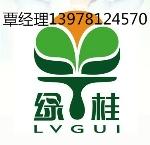 广西南宁绿桂化工建材有限公司