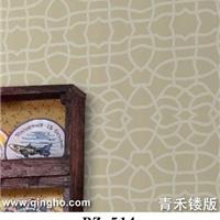 供应镂印模具/镂印版/镂版/欧式壁纸模具