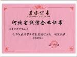 河北省诚信企业证书