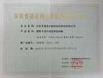 安徽省新技术新产品推广证书