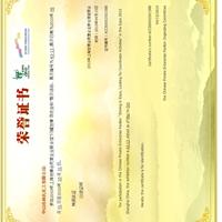 世博会证书
