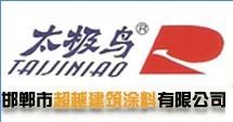 邯郸市超越建筑涂料有限公司