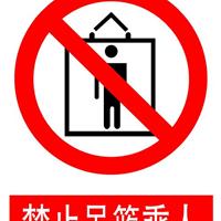 江苏南京生产厂家直销塑料警告牌、pvc警示牌