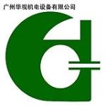 广州华观机电设备有限公司