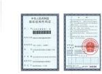 常熟市支塘镇荣鑫装饰材料厂