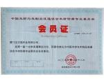 木材流通协会专业委员会证书
