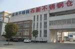 无锡上德金属制品有限公司北京公司