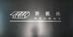 广州斯戴伟金属制造有限公司