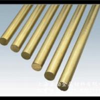 供应CuZn37黄铜材质CuZn37大量供应
