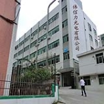 深圳市伟信力光电有限公司
