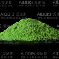 供应爱迪斯荧光粉,拥有自主专利的荧光粉