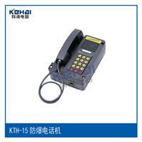 供应KTH106-3ZA矿用本安型按键电话机