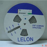 立隆贴片铝电解电容