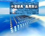 重庆中港厨房设备有限公司
