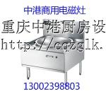 供应郑州市电磁炉 中港