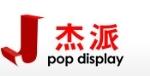 杭州杰派展示用品有限公司