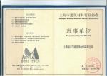 上海市建筑材料行业协会