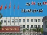 泰安市岱岳区太岳陶瓷纤维纺织制品厂