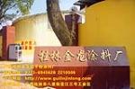 桂林金龙腻子粉厂