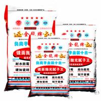 桂林金龙腻子粉厂家供应桂林品牌腻子粉