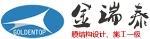 深圳市金瑞泰钢膜结构工程有限公司