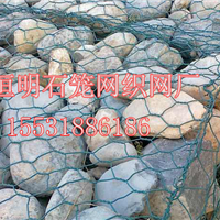 供应格宾网、石笼网、雷诺护垫恒明石笼网厂