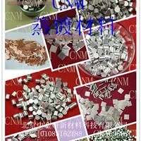 中金研(CNM)专业生产高纯靶材(3N-7N)