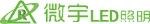 广州市微宇照明科技有限公司