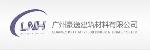 广州豪逸建筑材料有限公司
