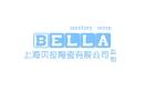 上海贝拉陶瓷有限公司