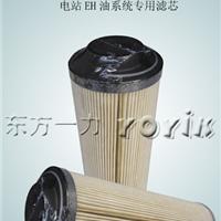 滤芯 TLX268/20P 东方产品经济实用性高