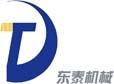 济南东泰机械制造公司