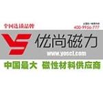 温州市优尚磁力科技有限公司