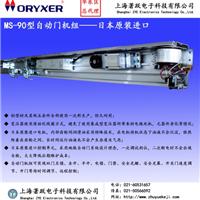 供应日本ORYXER(欧菱) MS-90型自动门机组