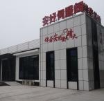 涿州安好机电设备有限公司